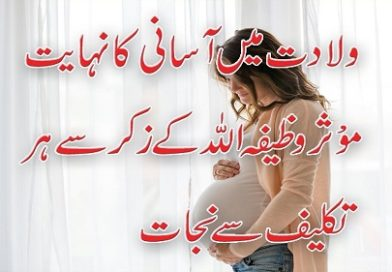 Dua For Normal Delivery