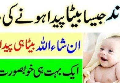 Dua for Beautiful Baby While Pregnant