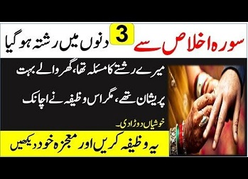 Wazifa For Marrige in 3 Days