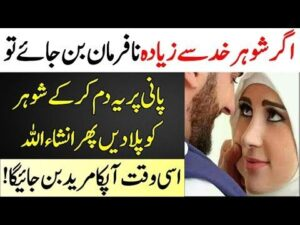 Wazifa For Good Relationship Husband And Wife